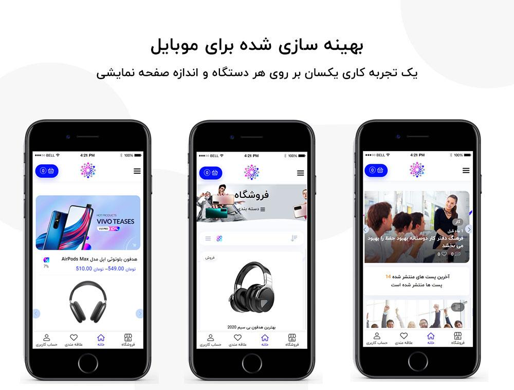 نسخه موبایل قالب فروشگاهی وردپرس اقبالی