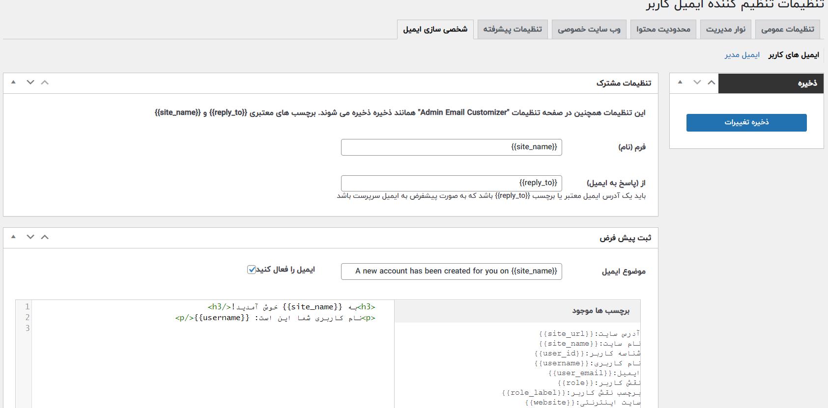 تنظیمات ایمیل کاربرافزونه profile builder pro