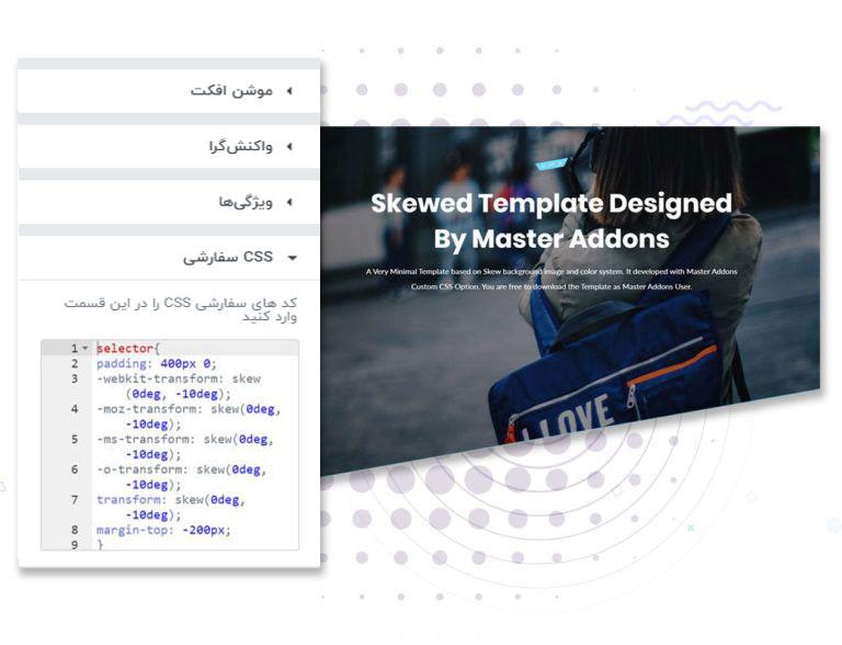 کدهای css و html در افزودنی مستر اددان المنتور