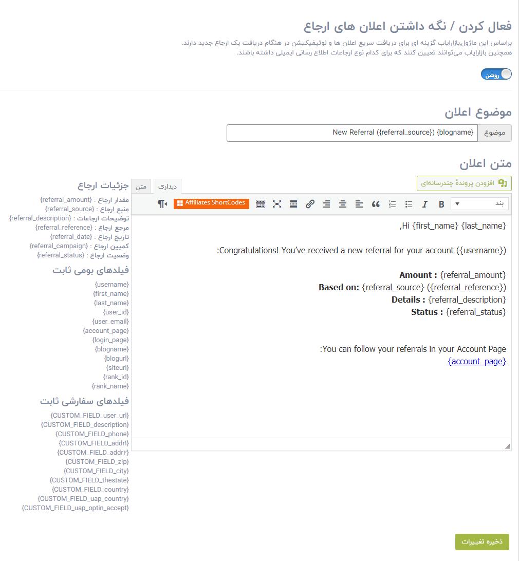 تنظیمات اعلانات ارجاع ها