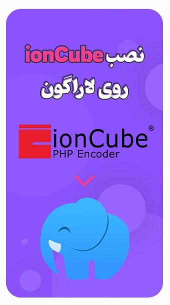 آموزش نصب ionCube روی لاراگون image