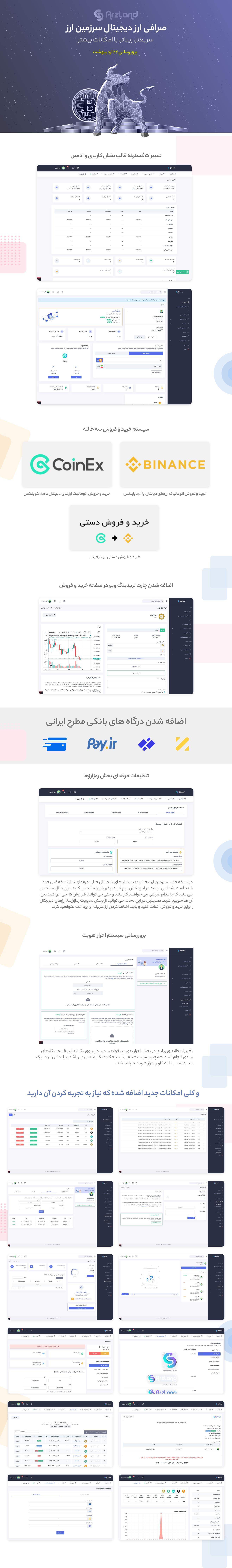 ویژگی های نسخه جدید اسکریپت صرافی آنلاین سرزمین ارز