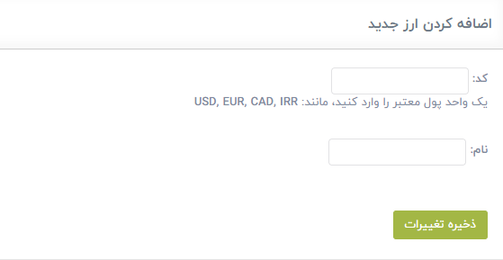 اضافه کردن ارز جدید در افزونه Ultimate Affiliate Pro