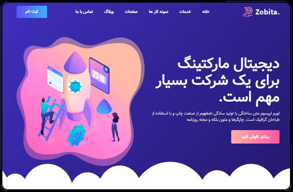 صفحه اصلی دوم قالب HTML شرکتی زوبیتا