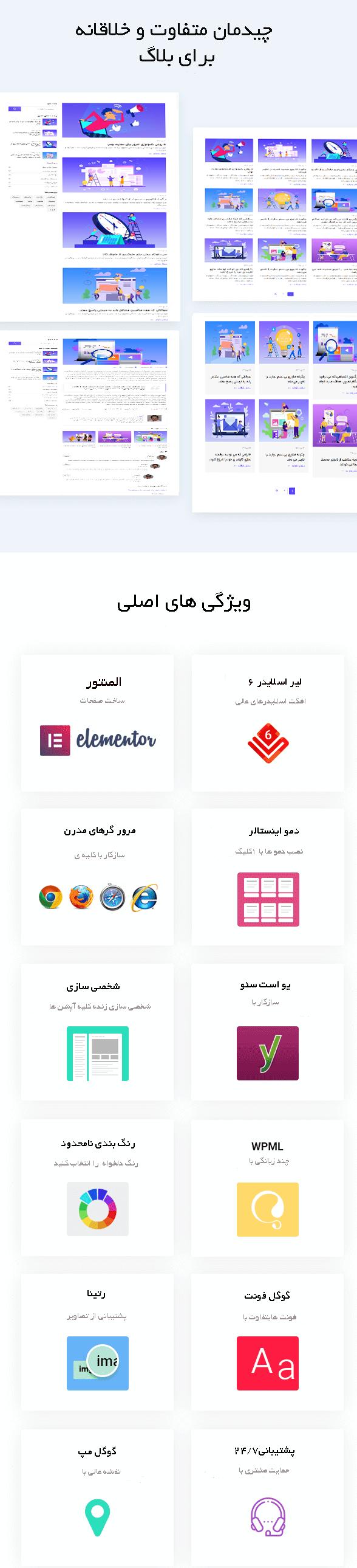 طرح های مختلف وبلاگ قالب وردپرس استارت آپ دیجکو