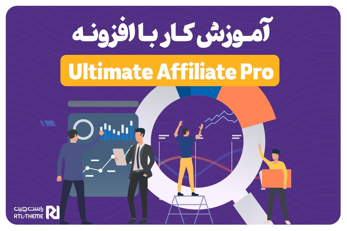 آموزش کار با افزونه Ultimate Affiliate Pro