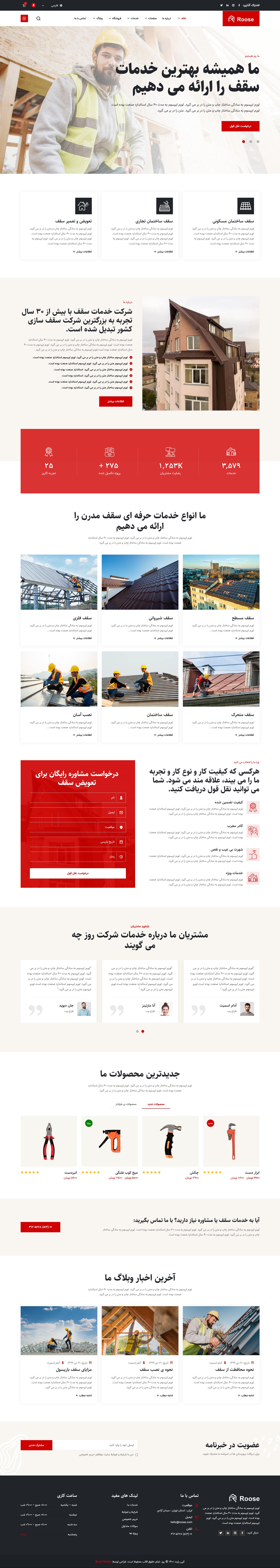 صفحات قالب HTML شرکتی روز