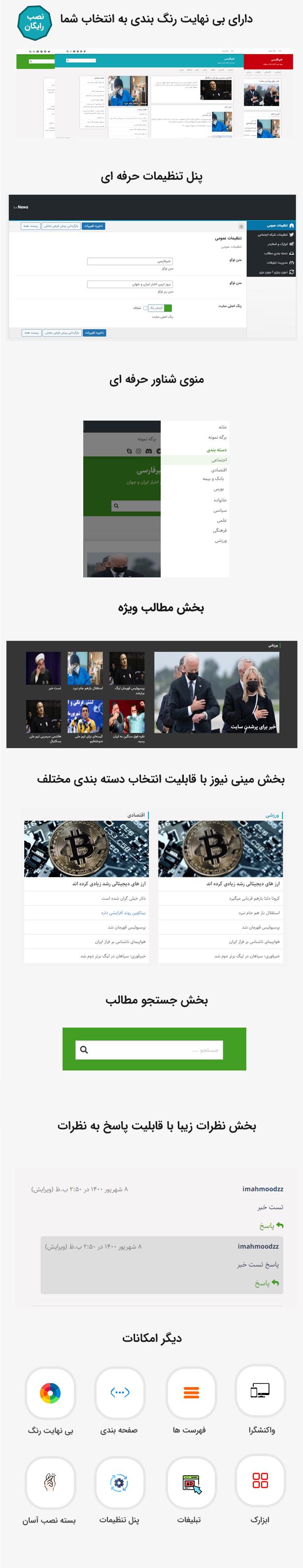 صفحات قالب خبری وردپرس فارسی نیوز