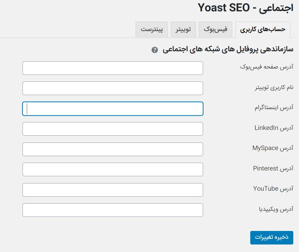 تنظیمات شبکه های اجتماعی در آموزش افزونه yoast seo
