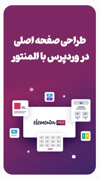 طراحی صفحه اصلی سایت با المنتور image