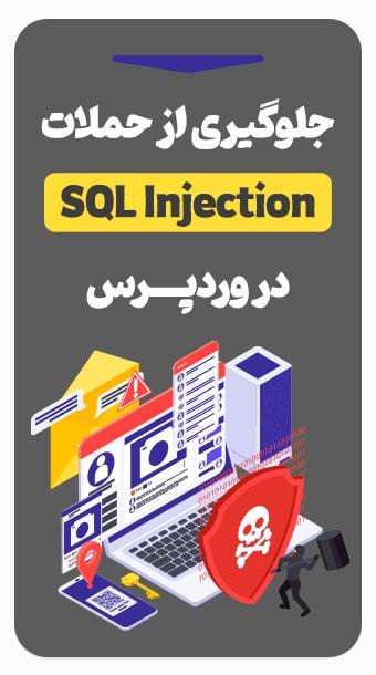 معرفی روش های مقابله با حملات SQL Injection image