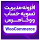 افزونه Yith woocommerce checkout manager، ویرایش صفحه تسویه حساب - راست چین