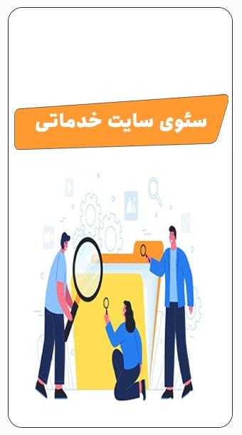 آموزش اصول سئوی سایت خدماتی و شرکتی image