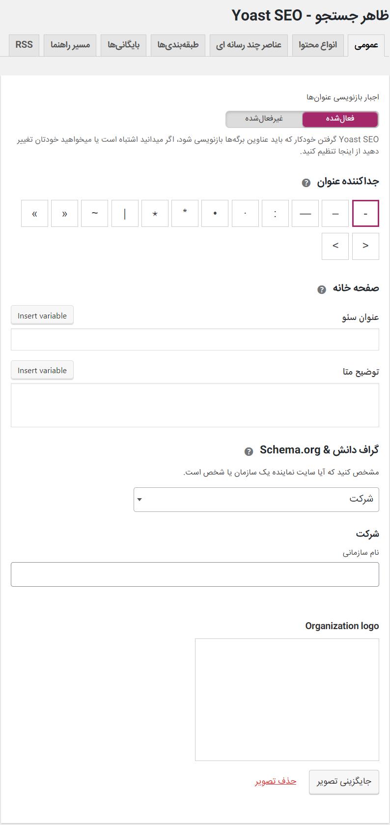 تنظیمات ظاهر جستجو در آموزش یواست سئو