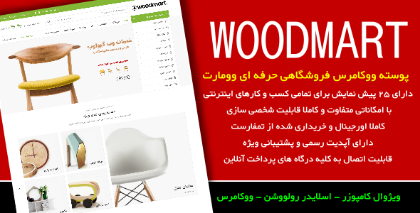Woodmart Woocommerce Theme | قالب وودمارت نسخه 2.4 - راست چین