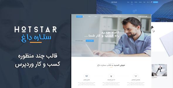قالب وردپرس شرکتی ستاره داغ | HotStar - حرفه ای