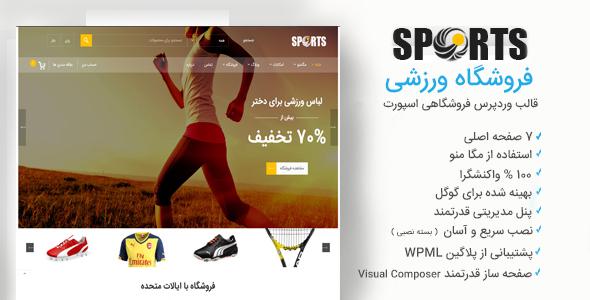 قالب فروشگاه ورزشی وردپرس | Sport Shop - حرفه ای