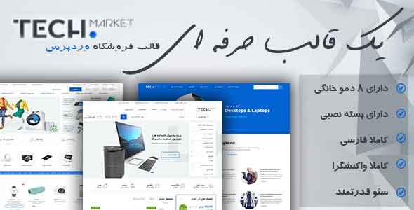 Tech Market - فروشگاهی / ووکامرس