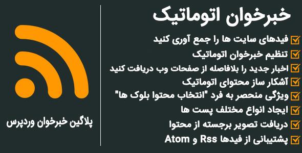 افزونه وردپرس خبرخوان اتوماتیک RSS AutoPilot