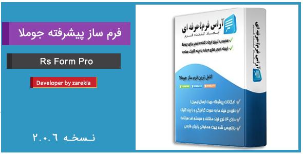 افزونه فرم ساز Rs Form Pro | فرم ساز جوملا Rs Form