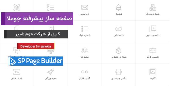 افزونه صفحه ساز جوملا SP Page Builder PRO فارسی