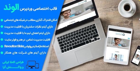 قالب اوند پوسته وردپرس شرکتی با طراحی ایرانی | alvand