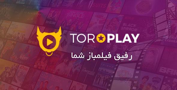 قالب حرفه ای فیلم و سریال وردپرس توروپلی toroplay- نسخه جدید