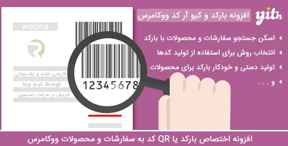 افزونه WooCommerce Barcodes افزونه بارکدخوان و QR ووکامرس