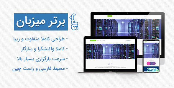 قالب bartarmizban   قالب برتر میزبان قالب هاستینگ و فروش فایل برترمیزبان