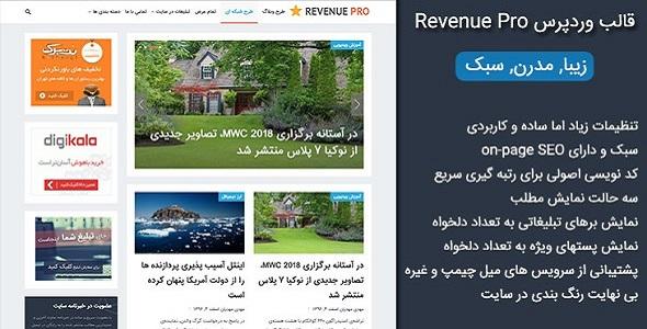 قالب Revenue Pro پوسته وردپرس خبری | رونیو