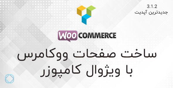 افزونه WooCommerce Page Builder | افزونه صفحه ساز ووکامرس