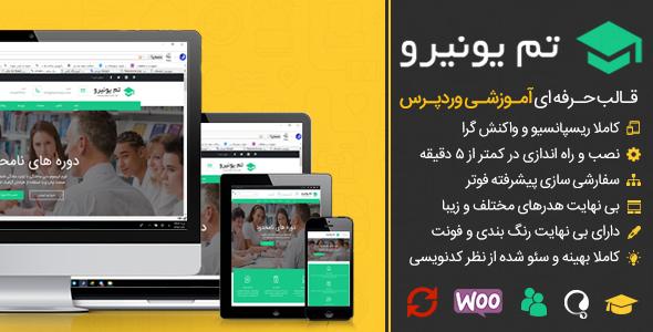 قالب Univero | پوسته آموزشگاه univero فارسی قالب وردپرس یونیرو