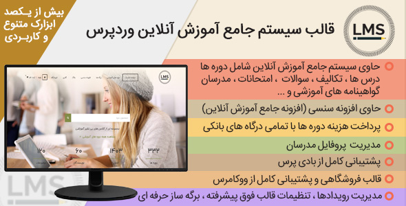 قالب سیستم جامع آموزش آنلاین LMS