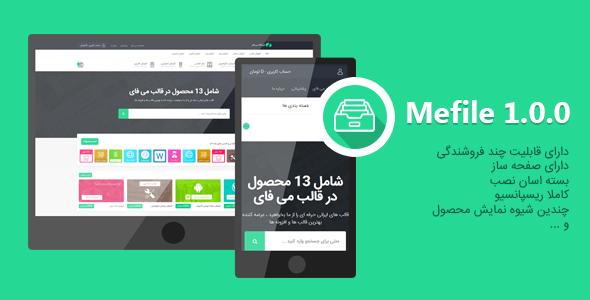 قالب Mefile پوسته وردپرس فروش فایل با طراحی ایرانی