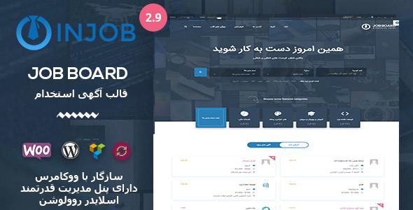 قالب Job Board نسخه ۲٫۹ فارسی و اورجینال | قالب InJob قالب وردپرس آگهی استخدام
