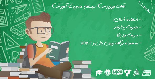قالب Course Builder | قالب وردپرس حرفه ای سیستم آموزش آنلاین دوره ساز