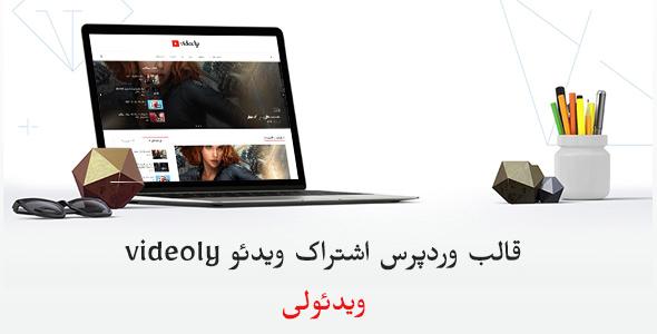 قالب وردپرس اشتراک ویدئو و سریال videoly | پوسته فارسی ویدئولی