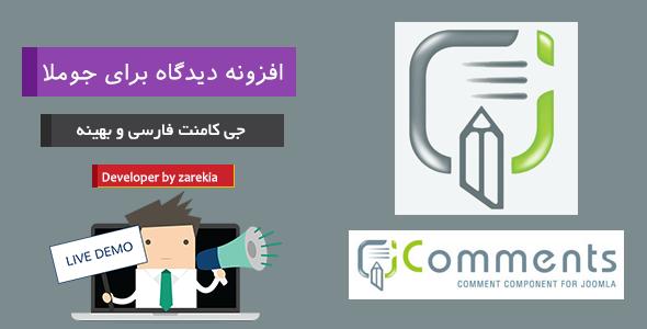 افزونه دیدگاه j-comments | کامپوننت جوملا جی کامنت فارسی