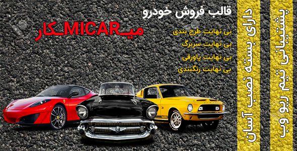 قالب Macar | قالب وردپرس فروش خودرو میکار بسته نصبی پوسته میکار فارسی