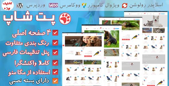 قالب pet shop | قالب وردپرس فروش حیوانات و پرندگان پت شاپ
