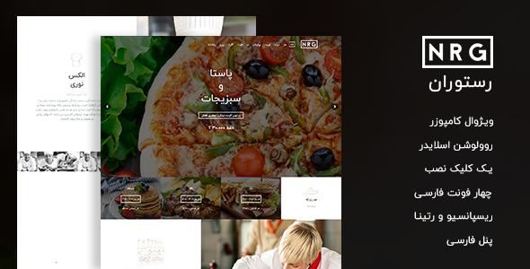قالب NRG Restaurant | قالب وردپرس تک صفحه ایNRG Restaurant