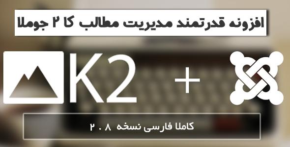 کامپوننت جوملا k2 فارسی برای مدیریت مطالب وبسایت