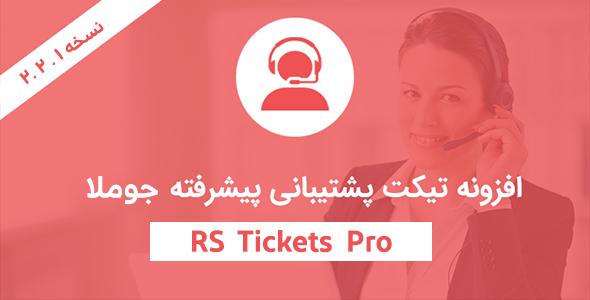 افزونه RSTickets | کامپوننت RSTickets سیستم پشتیبانی و تیکت