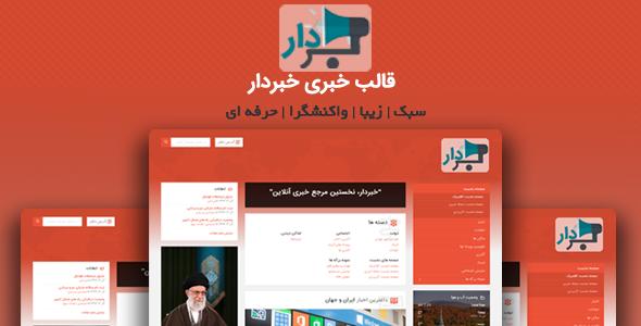 قالب وردپرس خبردار | قالب خبری وردپرس ایرانی