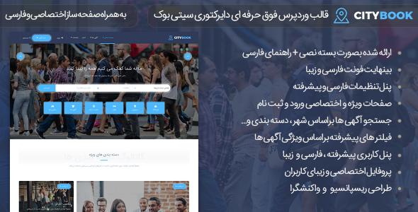 قالب وردپرس دایرکتوری و ثبت آگهی سیتی بوک | قالب City Book فارسی