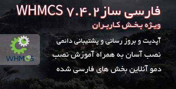 فارسی ساز کامل بخش کاربران WHMCS 7.4.2
