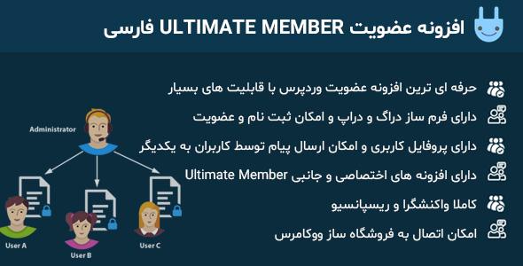 افزونه وردپرس عضویت وردپرس Ultimate Member+افزونه های جانبی