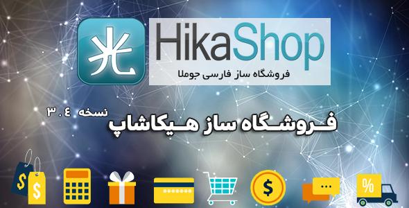 کامپوننت فروشگاه ساز جوملا هیکاشاپ ۳٫۴ –  hikashop
