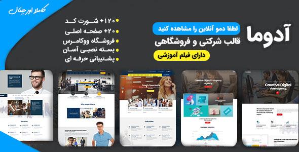 قالب Aduma تم وردپرس سایت شرکتی – فروشگاهی حرفه ای   همراه با فیلم آموزشی