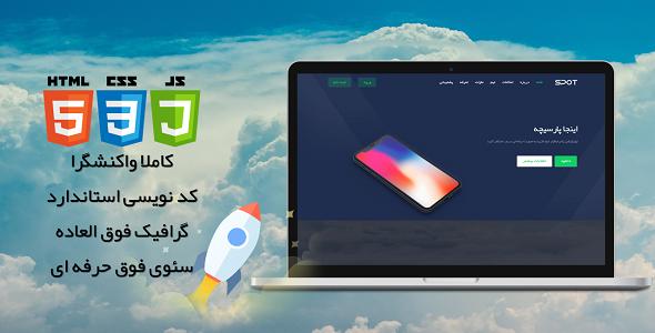 قالب spot   قالب اسپات برای سایت معرفی اپلیکیشن و نرم افزار